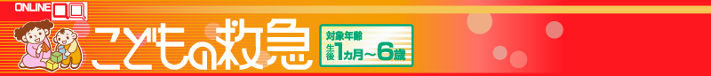 Kodomo QQ Kids Emergency(ONLINE-QQ) Applies to children age 1 month~6 years